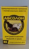 Абсолон - гранулированная приманка для уничтожения мышей и крыс